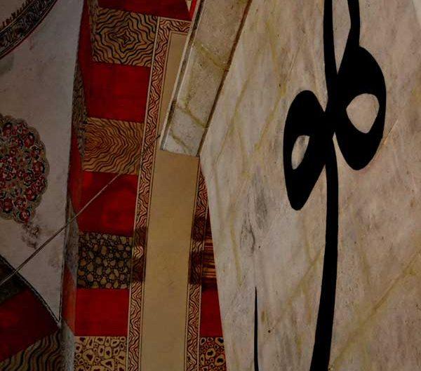 Eski cami duvarlarındaki hat eserleri Eski Cami fotoğrafları - Islamic calligraphy, Edirne Old Mosque photos