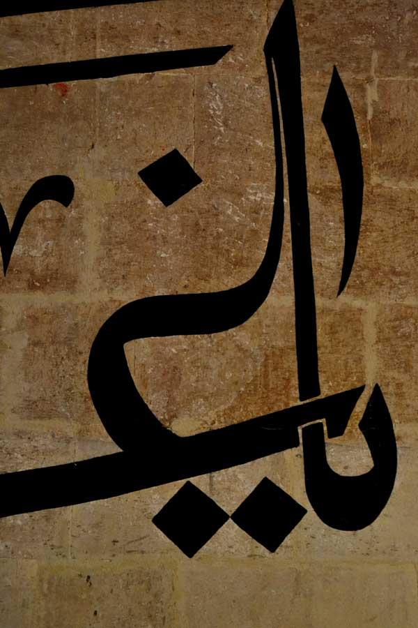 Eski cami içindeki hat yazıları Eski Cami fotoğrafları - Islamic calligraphy, Old Mosque photos