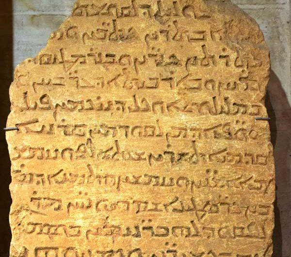 Mardin Müzesi Mor Yakup Kilisesi mezar yazıtı 1246 - Mardin Museum Saint Jacob Church tomb inscription AD 1246