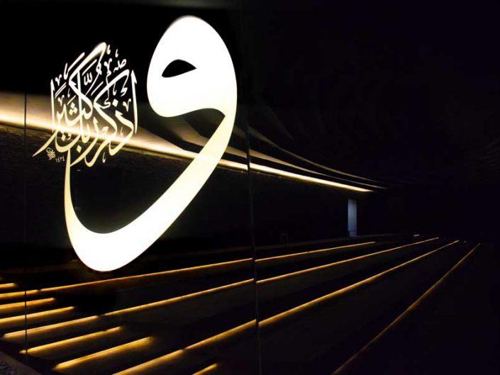 Sancaklar Cami fotoğrafları 'vav' harfi - Sancaklar Mosque photos 'vav' letter