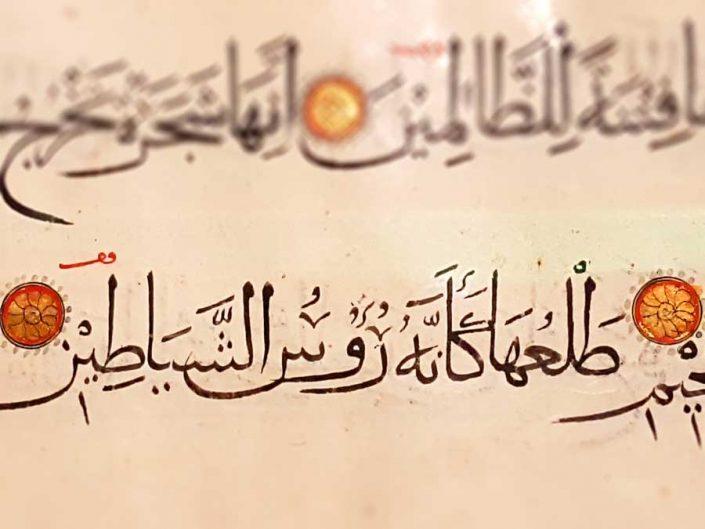 Mevlana müzesi Kuran-ı Kerim, Karamanoğlu 1314 hattat İsmail bin Yusuf - Mevlana museum Holy Quran, Karamanoglu 1314 calligraphist İsmail bin Yusuf