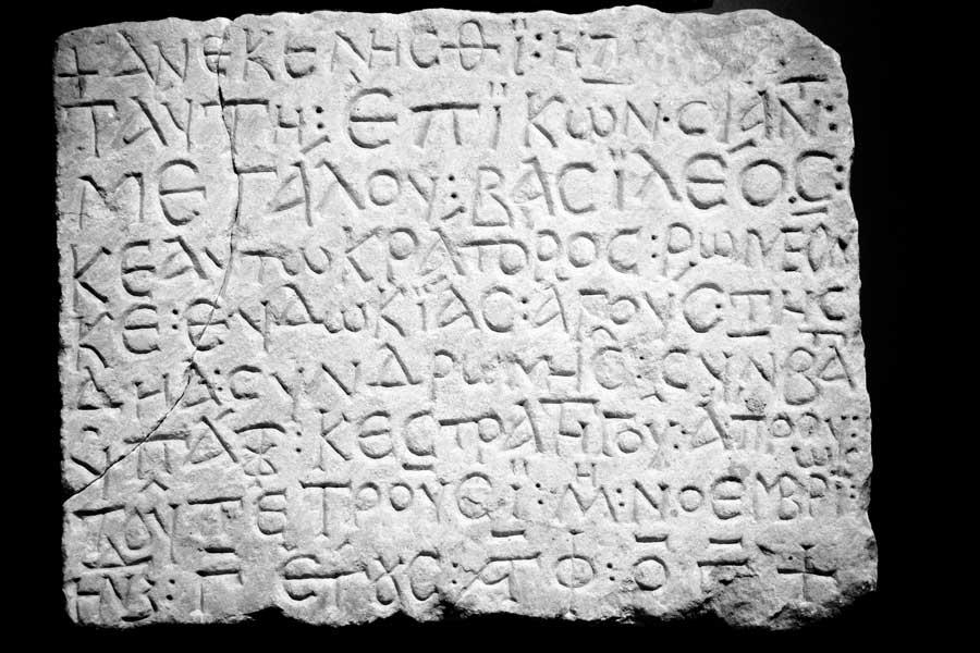 Tekirdağ Arkeoloji ve Etnografya Müzesi Petros Simon Kilisesi onarım yazıtı Bizans Dönemi MS. 11.yy - Inscription for the repairment of the Petros Simon Church