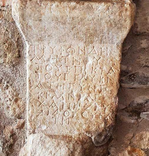 Uşak İnay kervansarayı içinde kullanılan antik yazıtlar - Ancient inscriptions used in the Inay caravansary