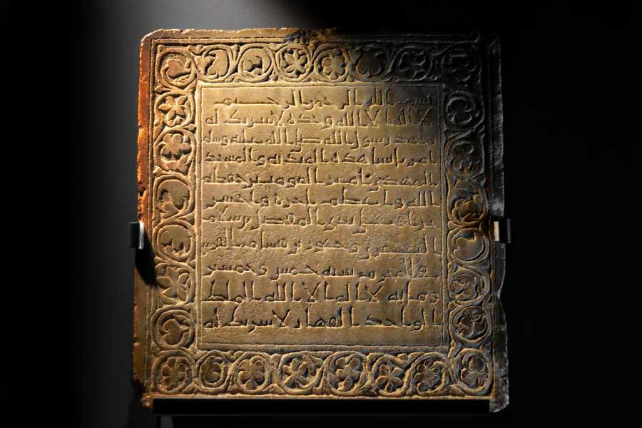 Türk ve İslam Eserleri Müzesi Eserleri ve Kutsal Emanetler