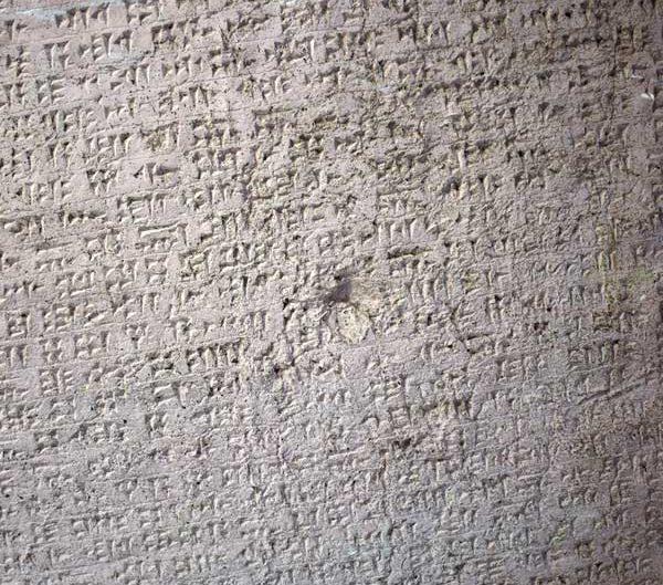 Malatya müzesi fotoğrafları Karakaya Baraj Gölü Urartu İzoli yazıtı - Malatya museum Karakaya dam Urartu Izoli inscription