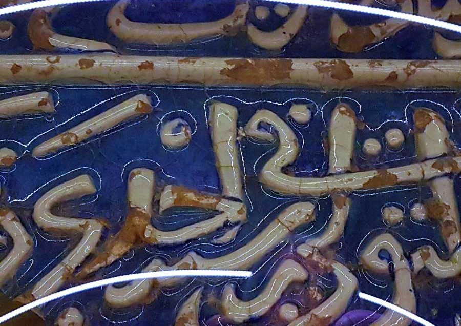 Sahip Ata Müzesi Fotoğrafları – Konya Sahip Ata Museum Images