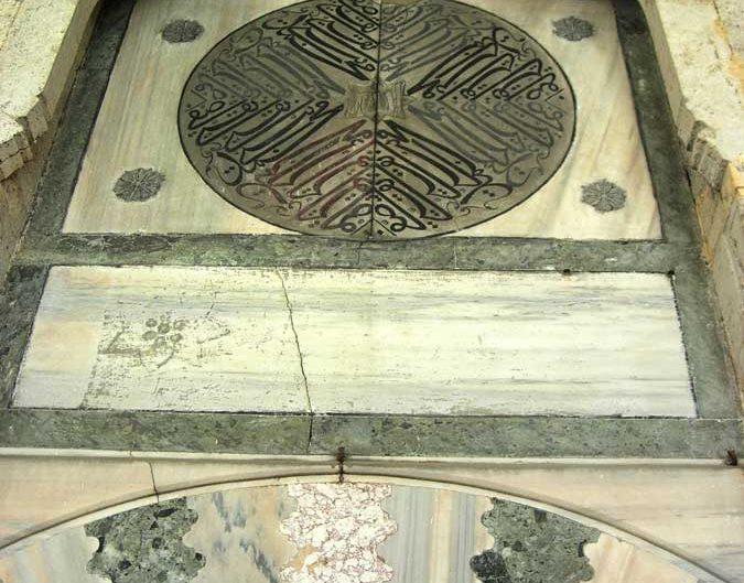 Topkapı Sarayı Celi Sülüs yazısı - Topkapı Palace Celi Sülüs style door inscription